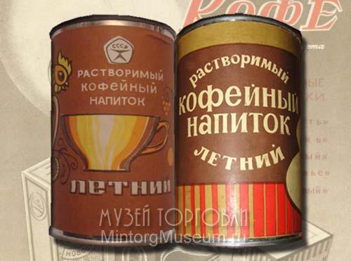 Какой был кофе в СССР? | интернет-магазин Cafe-a.ru
